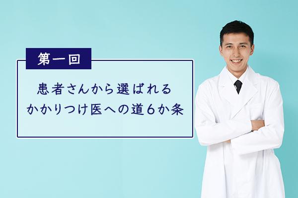 第1回:患者さんにとってわかりやすい診療所になろう!