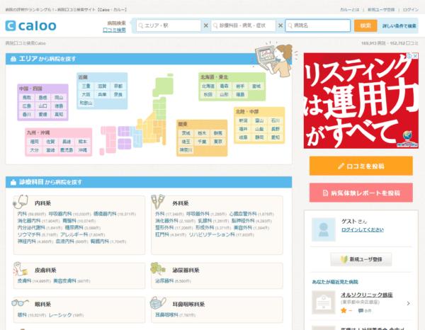 病院口コミ検索サイト カルー